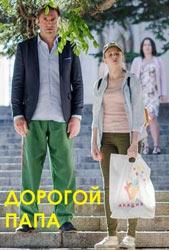 Дорогой папа - фильм 2019 года