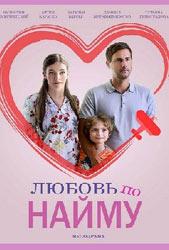 Любовь по найму - фильм 2019 года