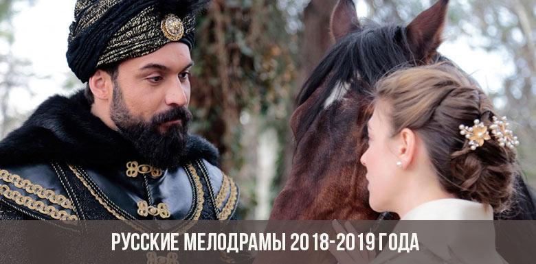 Русские мелодрамы 2018-2019 года