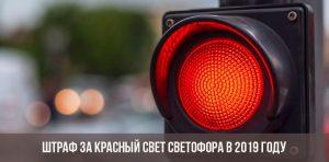Штраф за красный свет светофора в 2019 году