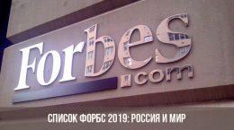 Список Форбс 2019: Россия и мир
