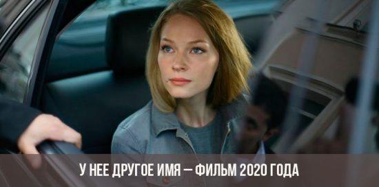 У нее другое имя фильм 2020 года