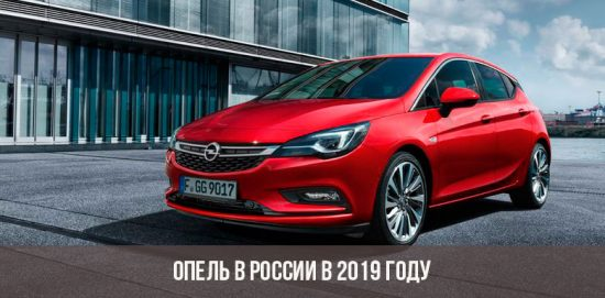 Опель в России в 2019 году