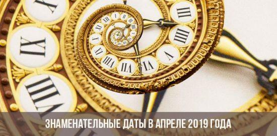 Знаменательные даты в апреле 2019