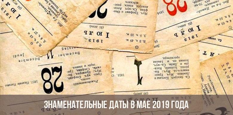 Знаменательные даты в мае 2019