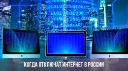 Отключение интернета в России в 2019 году