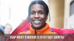 Концерт Asap Rocky в Москве