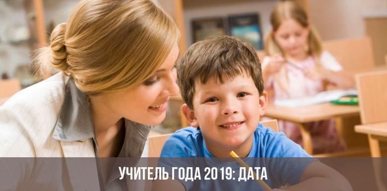 Когда пройдет учитель года в 2019 году
