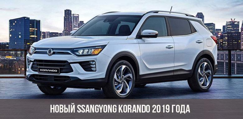 Новый SsangYong Korando 2019 года