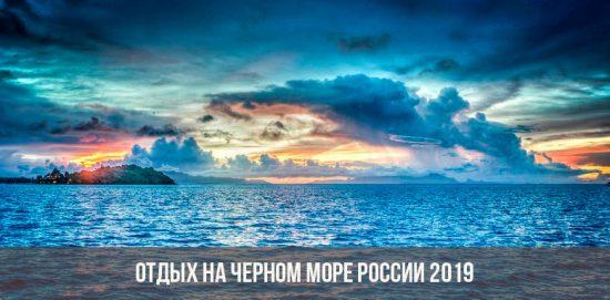Отдых на Черном море в России в 2019 году
