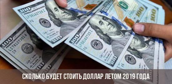 Сколько будет стоить доллар летом 2019