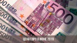 Курс евро в июне 2019