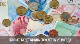 Сколько будет стоить евро летом в 2019 году