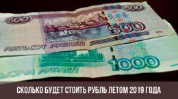 Сколько будет стоить рубль в 2019 году