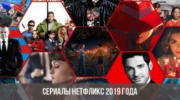 Сериалы Нетфликс 2019 года