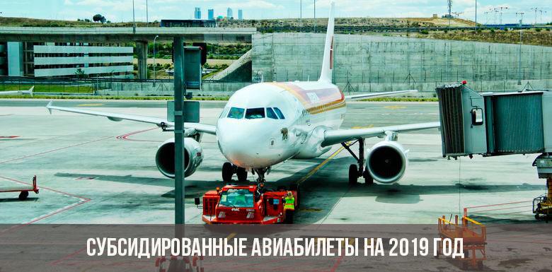 Субсидированные авиабилеты