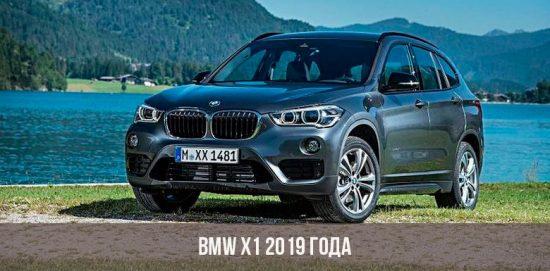 Новый BMW X1 2019 года