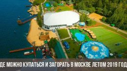 Пляжи Москвы 2019
