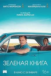 Зеленая книга фильмы 2017-2019 года