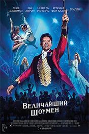 Величайший шоумен - фильмы 2017-2019 года