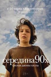 Середина 90-х - фильмы 2017-2019 года
