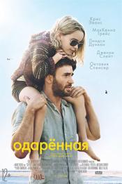 Одаренная - фильмы 2017-2019 года