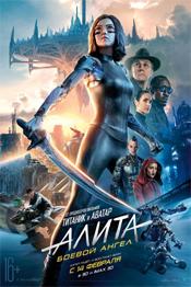 Алита: Боевой ангел - фильмы 2017-2019 года