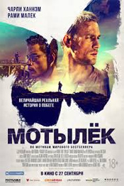 Мотылек - фильмы 2017-2019 года