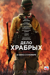 Дело храбрых - фильмы 2017-2019 года