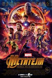 Мстители: Война бесконечности фильмы 2017-2019 года