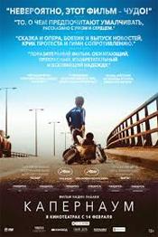 Капернаум - фильмы 2017-2019 года