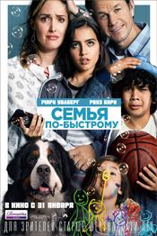 Семья по-быстрому - фильмы 2017-2019 года