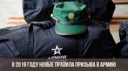 Новый правила призыва в армию в 2019 году