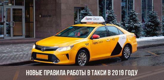 Новые правила работы в такси 2019 года