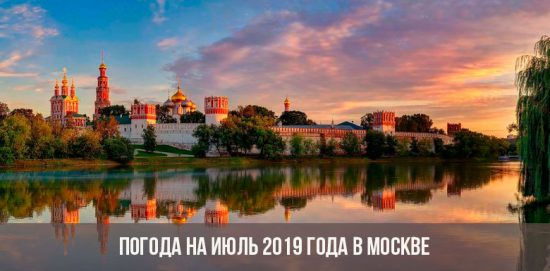 Погода на июль 2019 в Москве