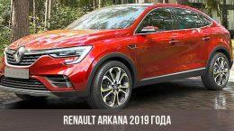 Renault Arkana 2019 года