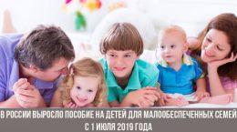 В России выросло пособие на детей для малообеспеченных семей с 1 июля 2019 года