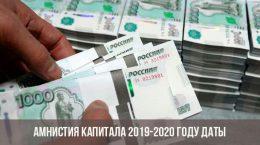 Амнистия капитала 2019-2020 года