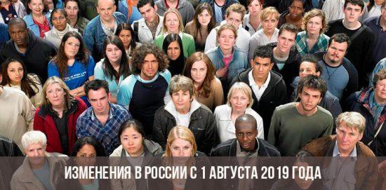 Что изменится в РФ с 1 августа 2019 года