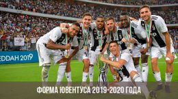 форма Ювентуса 2019-2020