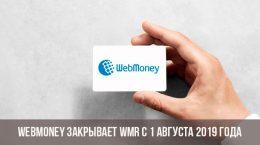 webmoney закрывает WMR с 1 августа 2019 года