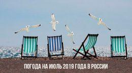 Погода на июль 2019 года вРоссии