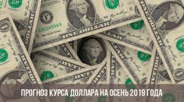 Курс доллара осень 2019 года