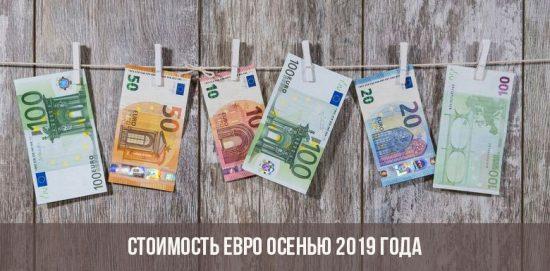 Курс евро 2019