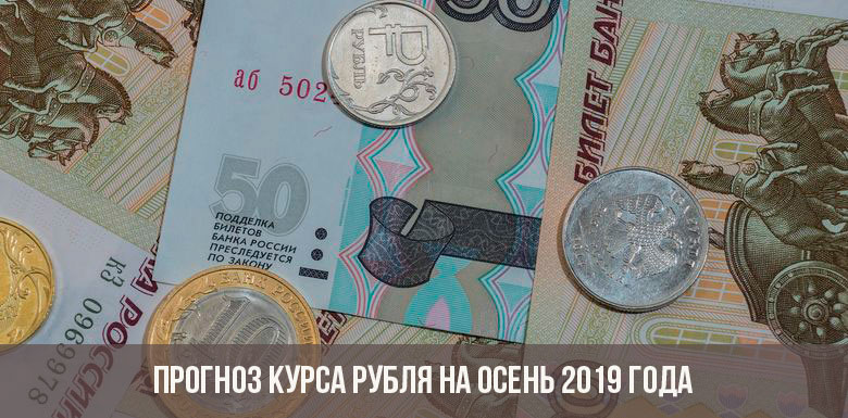 Прогноз курса рубля на осень 2019 года