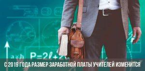 Изменится ли зарплата учителей в 2019-2020 году