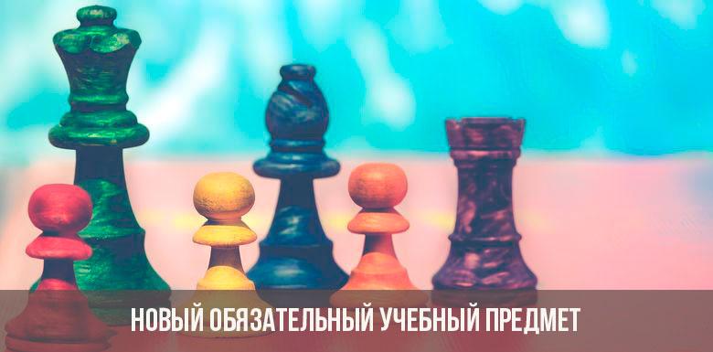 Шахматы как новый обязательный учебный предмет