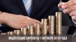 Индексация зарплаты 1 октября 2019 года