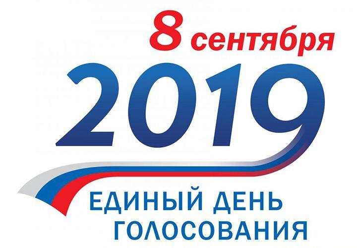 Единый день голосования в России в 2019