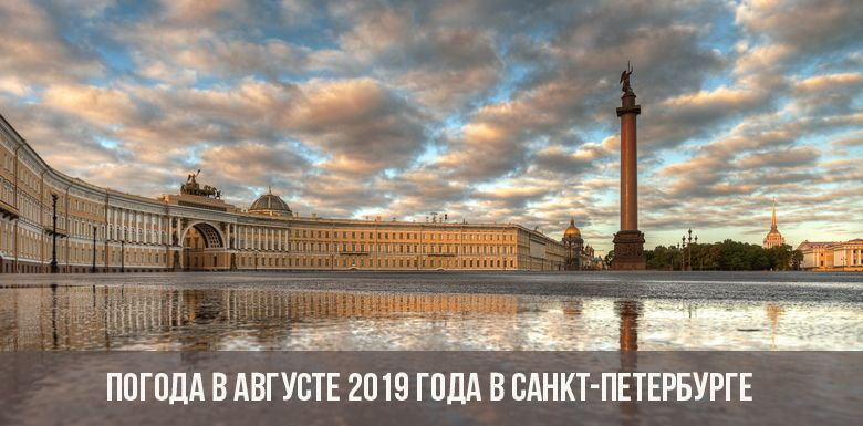 Погода в августе 2019 года в Санкт-Петербурге